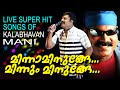 A Tribute To Kalabhavan Mani Nadan Pattukal Film Songs