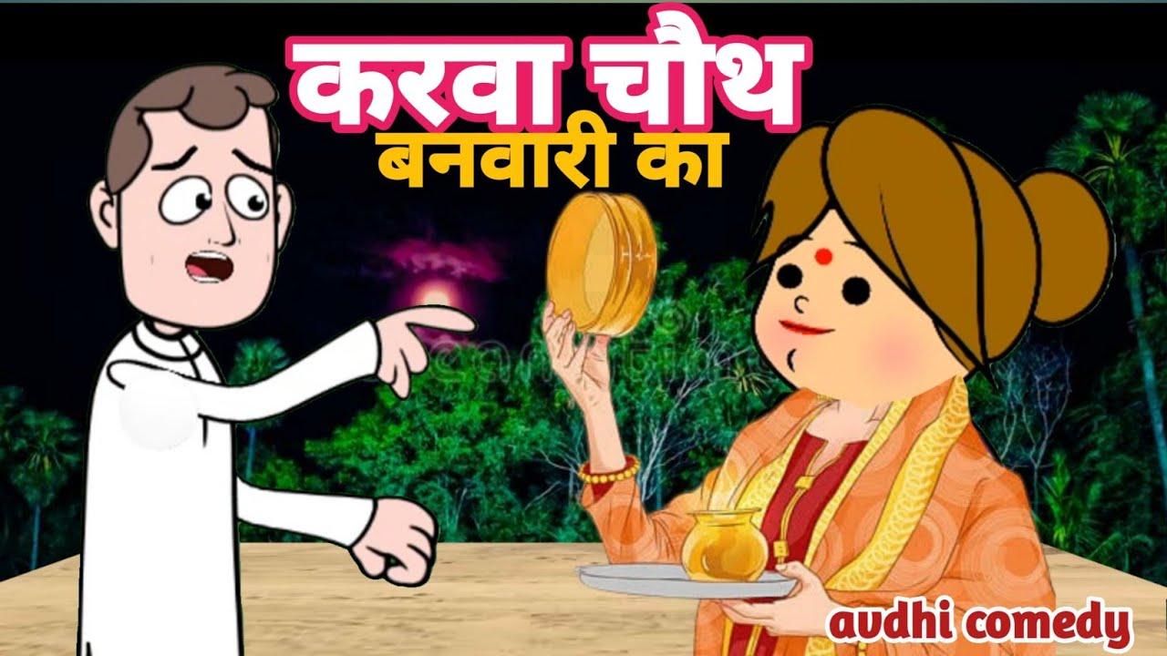 Download | करवा चौथ स्पेशल | | banwari kaka ka karva chuth festival | avdhi comedy |