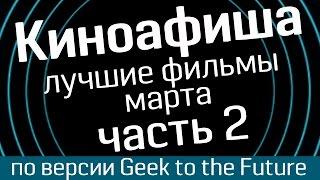 Киноафиша: март 2017 (часть 2)- лучшие фильмы по версии Geek to the Future и WasabiTV - киноновинки