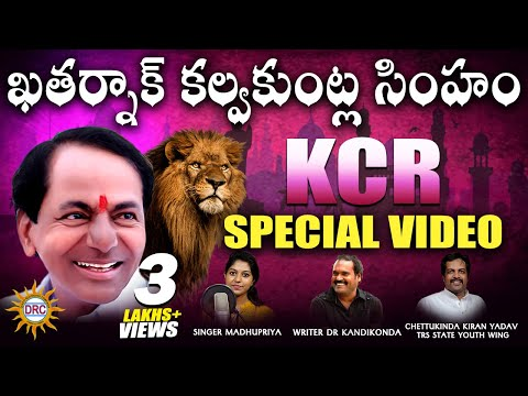 KCR 2019 Brithday Video Song |Writer Kandi Konda |Singer Madhupriya | Music Baji|Drc songs|