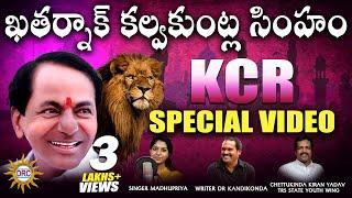 KCR Brithday Video Song | Writer #KandiKonda | Singer #Madhupriya | Music Baji | Drc songs