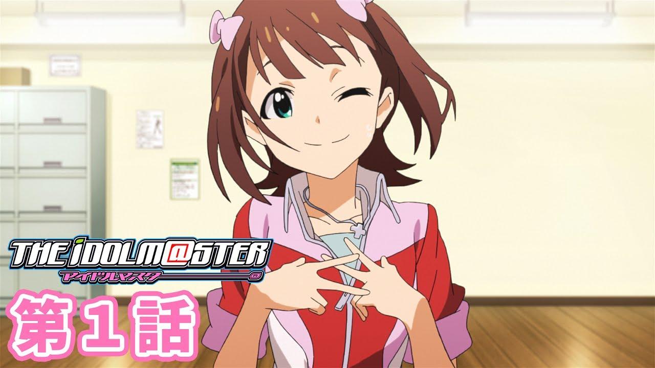 【公式】TVアニメ「アイドルマスター」 第1話『これからが彼女たちのはじまり』【特別公開】【アイドルマスター】