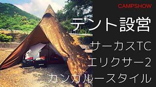 おはようございます! CAMPSHOWです 今回のソロキャンプ は岐阜県の大津...