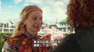 映画『アリス・イン・ワンダーランド/時間の旅』の見所のひとつとして...