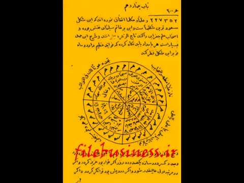 دانلود-کتاب-کنوز-الاسرار-الخفیه-به-صورت-pdf