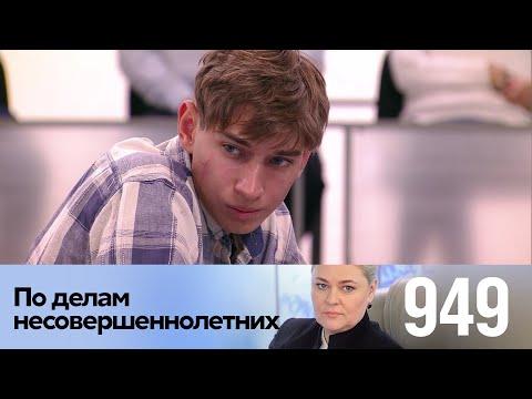 По делам несовершеннолетних | Выпуск 949
