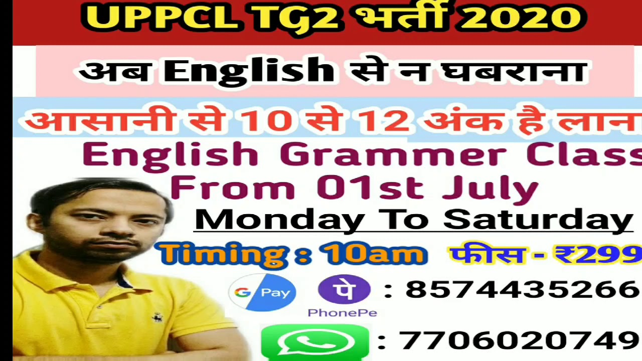 ENGLISH GRAMMER DEMO CLASS | UPPCL TG2 VACANCY 2020 | ELECTRICAL VISION