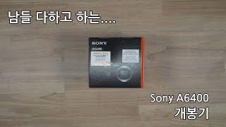 철 지난 Sony A6400 개봉기