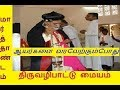Download 33.Tamil Malankara Catholic Mass Song (Bishop Welcoming) MP3 song and Music Video