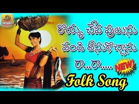 Royya Chepa Pulusu Vandinanu | Super Hit Folk Songs | Telugu Janapada Geethalu | Palle Patalu