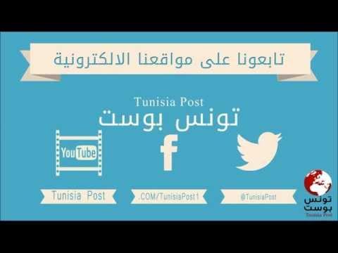 تونس بوست Tunisia Post