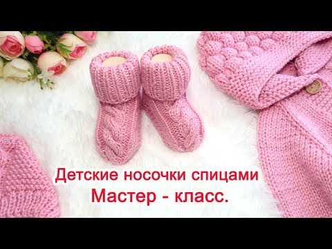 Вязание носочков спицами для новорожденного