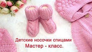 Детские носочки спицами с косой для новорожденных. Мастер класс.