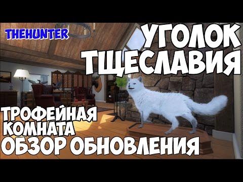 theHunter: Classic - Трофейная комната охотника  - долгожданное обновление ?!
