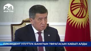 Президент улуттук банктын төрагасын кабыл алды