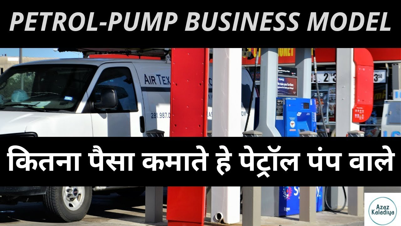 Petrol pump - Business model | How much money does a petrol pump owner make in India? | Azazkaladiya