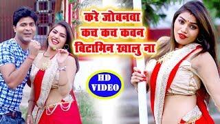 2018 Lado Madheshiya का जबरदस्त लोकगीत - Kare Jobanwa Kach Kach - Bhojpuri Superhit Songs 2018