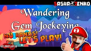 Wandering Gem Jockeying Gameplay (Chin & Mouse Only)
