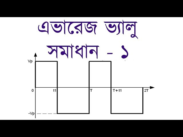 Average Value Math - 1 | এভারেজ ভ্যালু | Voltage Lab