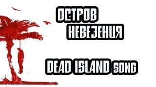 Dead Island - Остров невезения