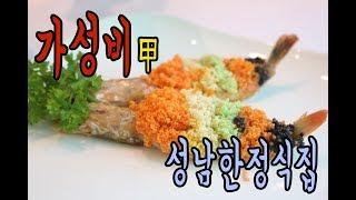 """미친 가성비 성남한정식, 상견례 장소 추천 """"…"""