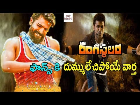 Devi Sri Prasad to do a Live Performance at Rangasthalam Movie Pre Release Event | Get Ready