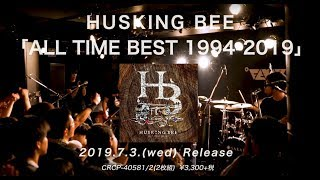 HUSKING BEE「ALL TIME BEST 1994-2019」トレーラー映像
