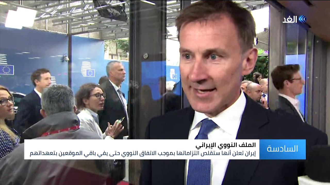 قناة الغد:الاتحاد الأوروبي يرفض تهديد إيران بالعودة لما قبل الاتفاق النووي