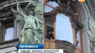 """Павел Дуров кидает деньги из окна офиса """"Вконтакте"""""""