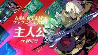 新 世界樹の迷宮2 キャラクター紹介 主人公