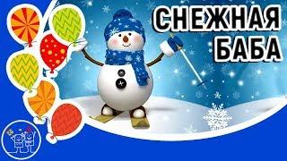 Новогодние песни для детей. Смотреть мультфильм Снежная баба. Snowman.