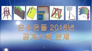 온수온돌2018공개시험문제