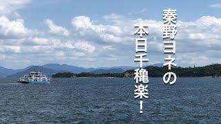 「喋るブログ」その11 / 「一尺四方の聖域」秦野ヨネの本日千穐楽!