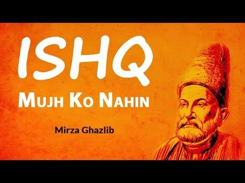 Ishq Mujh Ko Nahin | Mirza Ghalib Ghazal | Urdu Poetry | Mirza Ghalib Poetry | VIRSA POETRY