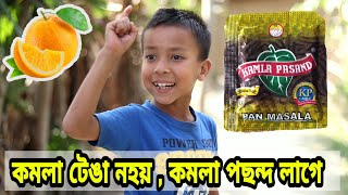 Telsura KP video,তেলচুৰা আৰু ভবেন আতা, Telsura Comedy Video,assamese funny video,voice assam video