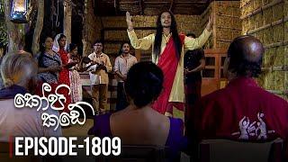 Kopi Kade | Episode 1809 - (2020-12-25) | ITN Thumbnail