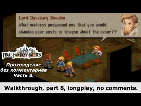 """Let's play """"Final Fantasy Tactics"""" - walkthrough, longplay. Part 8. No comments."""