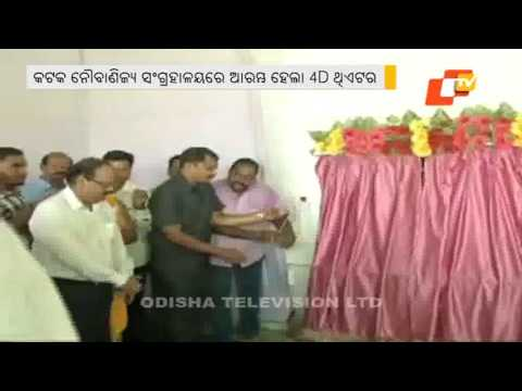 CM Naveen inaugurates 4D–SFX theatre at State Maritime Museum