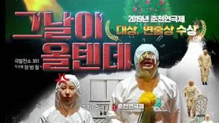 홍보영상   2019 춘천연극제 대상 수상작