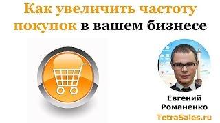 КАК УВЕЛИЧИТЬ ПРОДАЖИ 4. Увеличение частоты покупки(, 2015-10-21T17:19:49.000Z)