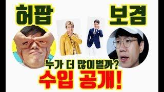 유튜버 보겸 VS 허팝 누가 더 많이 벌까, 수입 총공개!