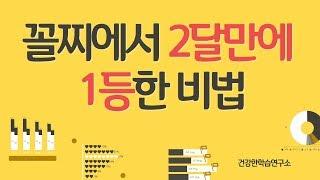 수능 남은 날짜 모의고사 고등학교 내신 공부법 토론국어…