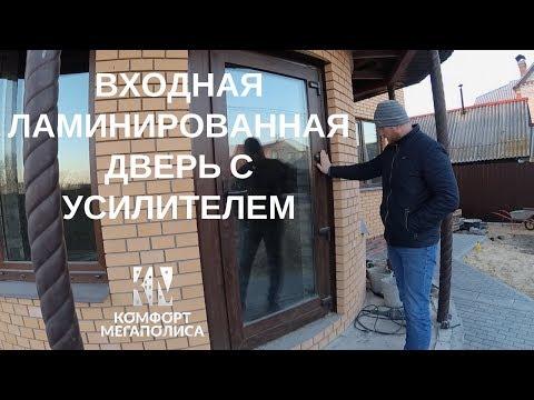 Входная дверь с усилителем