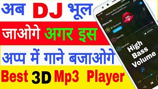 Best 3D mp3 song player | High Bass Volume Equalizer | Best 3D Music player | New Application 2019