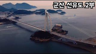 웅썰tv 여행-개편함 프로젝트-군산(선유도 2부)#전국…