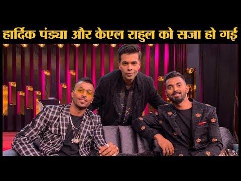 Coffee with Karan शो में जाकर Sexist बातें करने वाले Hardik Pandya और KL Rahul को सजा मिल गई