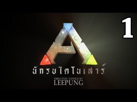 Ark Survival Evolved | นักรบไดโนเสาร์ | ตอนที่ 1/9