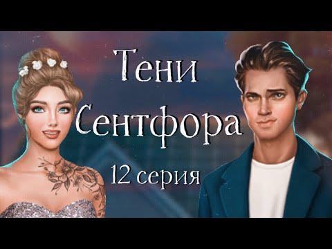 Вечеринка с Майклом | Тени Сентфора | 12 серия | Клуб романтики
