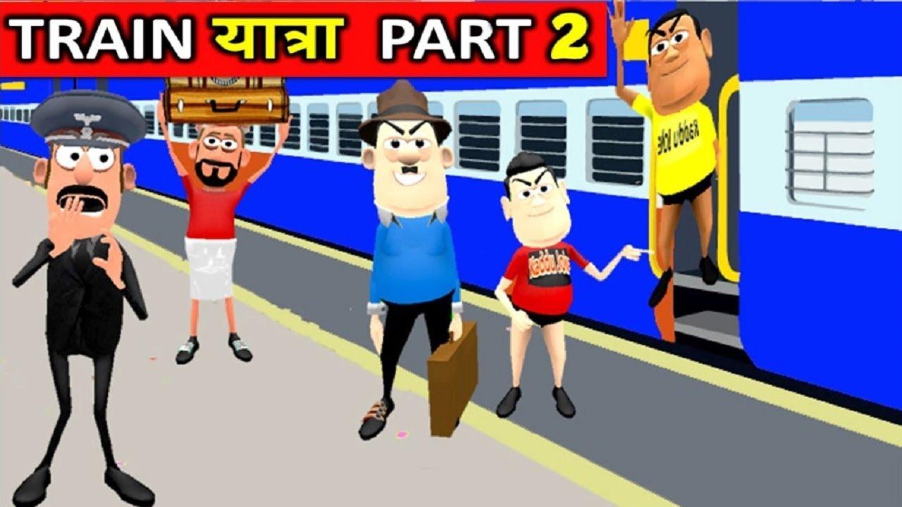 MY JOKE OF - TRAIN YATRA PART 2 (  ट्रैन यात्रा NEW FUNNY COMEDY VIDEO ) - KADDU JOKE | KJO