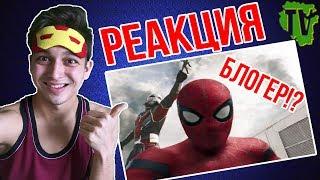 Человек-Паук: Возвращение домой - Русский Трейлер 3 (финальный, 2017) | MSOT/Реакция/Reaction